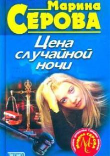 Обложка книги  - Цена случайной ночи