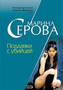 Обложка книги  - Поддавки с убийцей