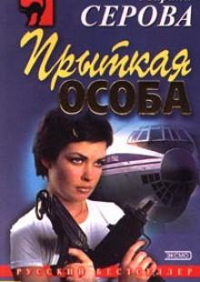 Обложка книги  - Прыткая особа