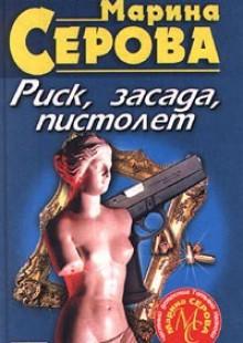 Обложка книги  - Риск, засада, пистолет