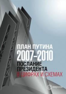 Обложка книги  - План Путина 2007-2010. Послание Президента в цифрах и схемах