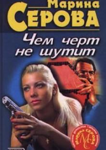 Обложка книги  - Дурацкая история