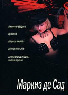 Обложка книги  - Плуты