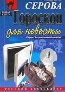 Обложка книги  - Гороскоп для невесты