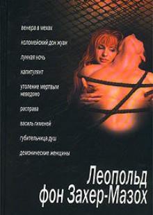 Обложка книги  - Губительница душ