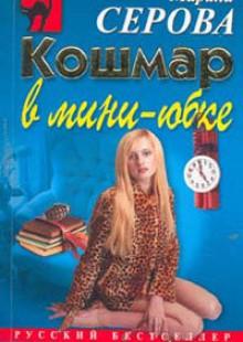 Обложка книги  - Кошмар в мини-юбке