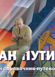 Обложка книги  - План Путина. Краткий справочник – путеводитель