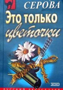 Обложка книги  - Это только цветочки