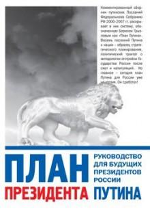 Обложка книги  - План президента Путина. Руководство для будущих президентов России