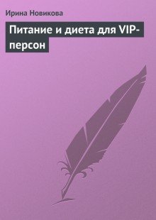 Обложка книги  - Питание и диета для VIP-персон