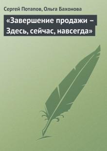 Обложка книги  - «Завершение продажи – Здесь, сейчас, навсегда»