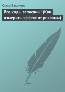 Обложка книги  - Все ходы записаны! (Как измерить эффект от рекламы)