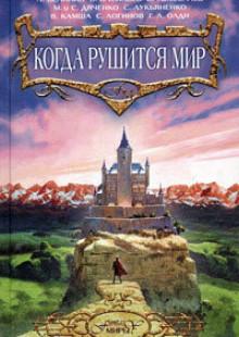 Обложка книги  - Царевна