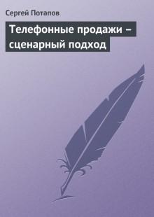 Обложка книги  - Телефонные продажи – сценарный подход