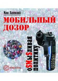 Обложка книги  - Мобильный дозор. ОSMыSливая политику