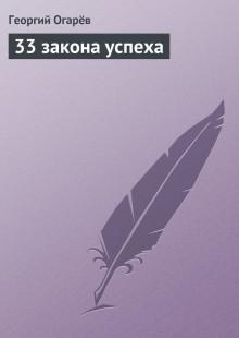 Обложка книги  - 33 закона успеха