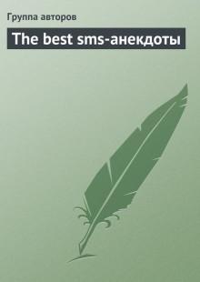 Обложка книги  - The best sms-анекдоты