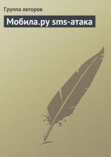 Обложка книги  - Мобила.ру sms-атака