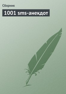 Обложка книги  - 1001 sms-анекдот
