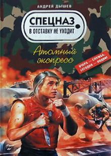 Обложка книги  - Атомный экспресс