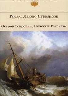 Обложка книги  - Остров сокровищ