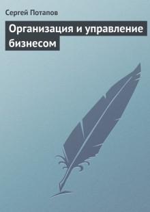 Обложка книги  - Организация и управление бизнесом