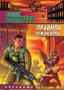 Обложка книги  - Правила чужой игры