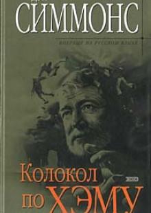 Обложка книги  - Колокол по Хэму