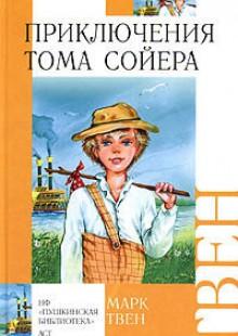 Обложка книги  - Приключения Тома Сойера