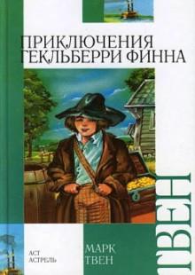 Обложка книги  - Приключения Гекльберри Финна