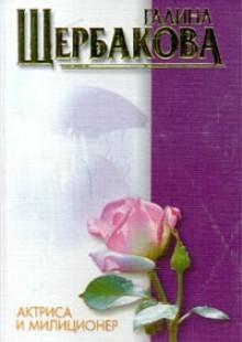 Обложка книги  - Актриса и милиционер