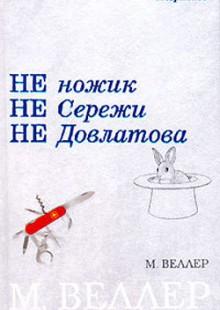 Обложка книги  - Не ножик не Сережи не Довлатова (сборник)