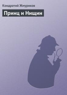 Обложка книги  - Принц и Нищин