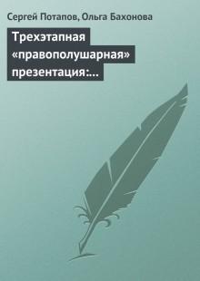 Обложка книги  - Трехэтапная «правополушарная» презентация: В продажах и не только