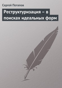 Обложка книги  - Реструктуризация – в поисках идеальных форм