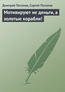 Обложка книги  - Мотивируют не деньги, а золотые корабли!