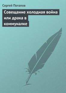 Обложка книги  - Совещание холодная война или драка в коммуналке