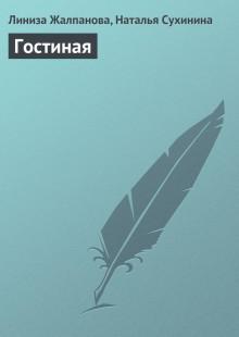 Обложка книги  - Гостиная