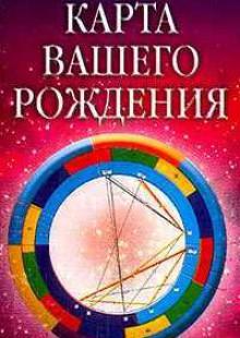 Обложка книги  - Карта вашего рождения