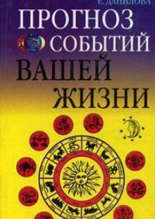 Обложка книги  - Прогноз событий вашей жизни