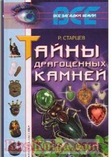 Обложка книги  - Тайны драгоценных камней