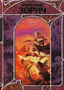 Обложка книги  - Семя Ветра