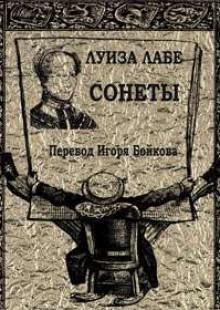 Обложка книги  - Сонеты