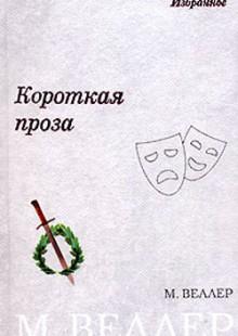 Обложка книги  - Короткая проза (сборник)