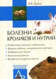 Обложка книги  - Болезни кроликов и нутрий