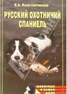 Обложка книги  - Русский охотничий спаниель