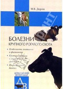 Обложка книги  - Болезни крупного рогатого скота