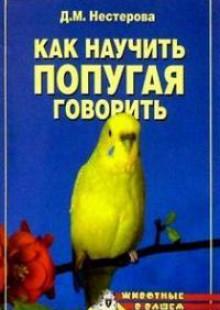 Обложка книги  - Как научить попугая говорить