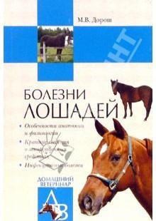 Обложка книги  - Болезни лошадей