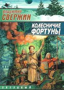 Обложка книги  - Колесничие Фортуны
